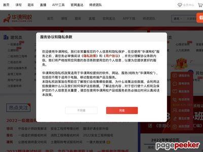 中華考試網