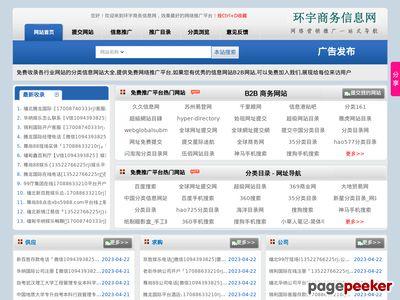全球商务信息网_中国分类信息网站大全_免费的网络推广平台