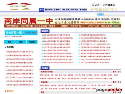 大中国商业信息网