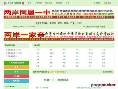 大中华电子商务网