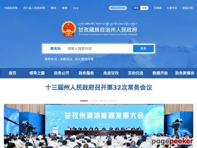 甘孜藏族自治州人民政府