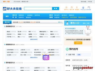好大夫在线_中国最大的医疗网站