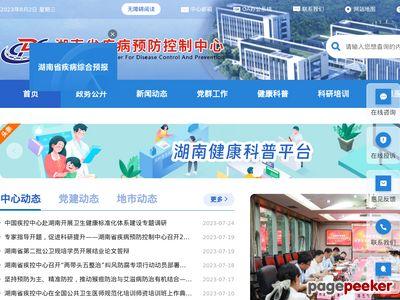 湖南省疾病预防控制中心