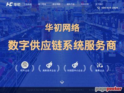 华初网_在线图书试读平台