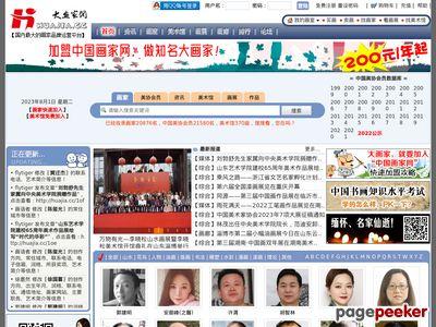 中国画家网