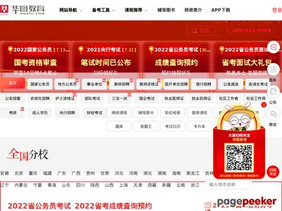 华图教育官网