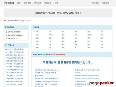 华夏商务网