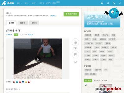 來福島爆笑娛樂網