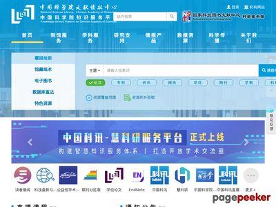 中国科学院国家科学图书馆