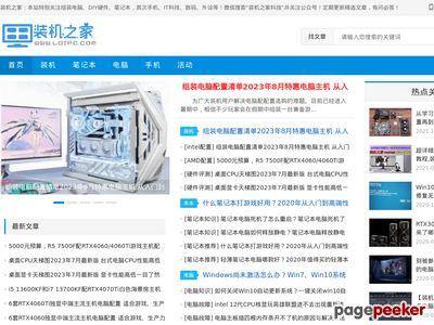 華海電腦網