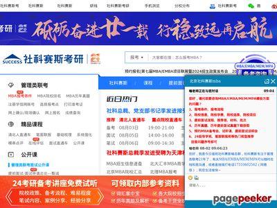 中国MBA备考网