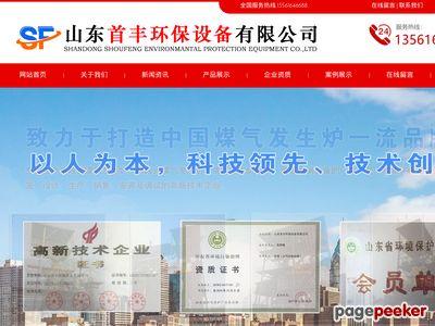 单段式_两(双)段式煤气发生炉_煤气发生炉配件生产厂家-山东首丰环保设备有限公司