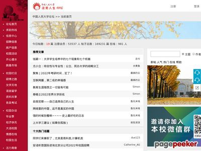 中国人民大学论坛 , 淡笑人生 bbs 站,人大bbs