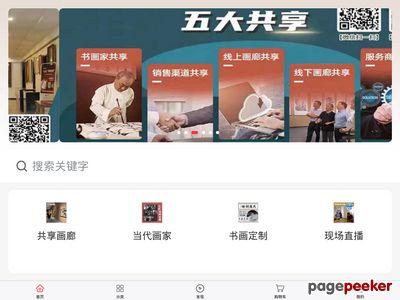 中华收藏网