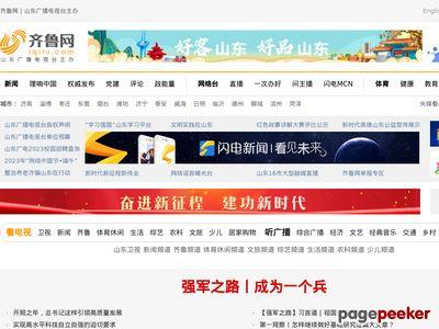 山东广播电视台官方网站