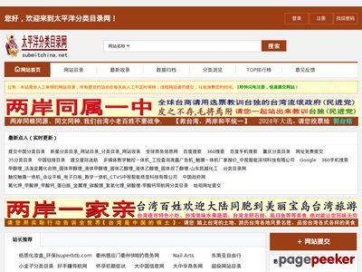提交中国分类目录