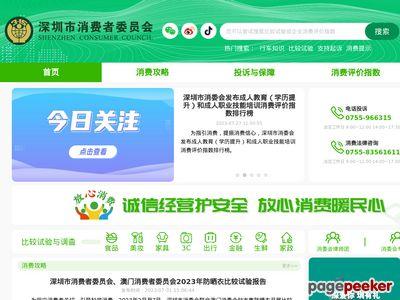 深圳市消费者委员会