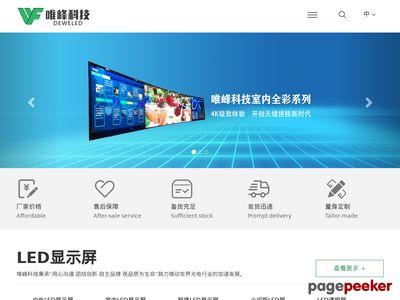 深圳唯峰科技