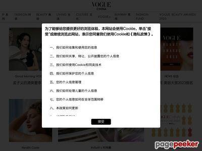 """VOGUE時尚網""網站截圖"