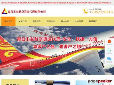 青岛空运公司