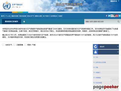 世界天气信息服务网