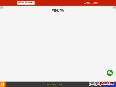 武汉旅游网