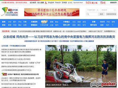 中國青年網