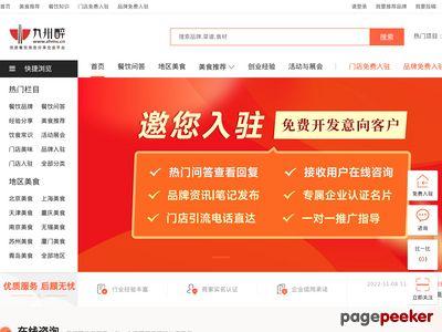 九州醉餐饮网-做优质餐饮信息及美食佳肴分享平台!