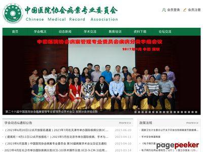 中国医院协会病案管理专业委员会