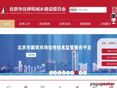 北京市住房和城乡建设委员会门户网站