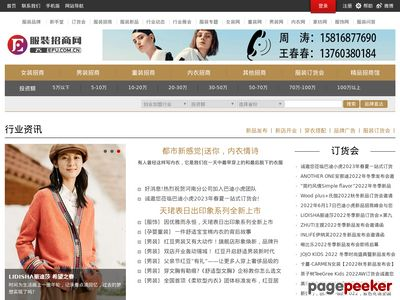 服装加盟_中国服装网