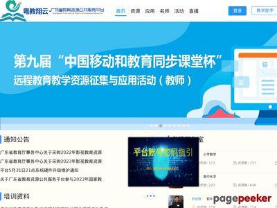 广东教育资源公共服务平台
