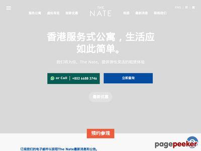 香港租房The Nate开放式公寓出租