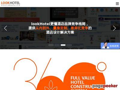 豪禾酒店VI设计