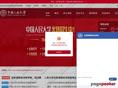 中国人民大学在职研究生招生信息网