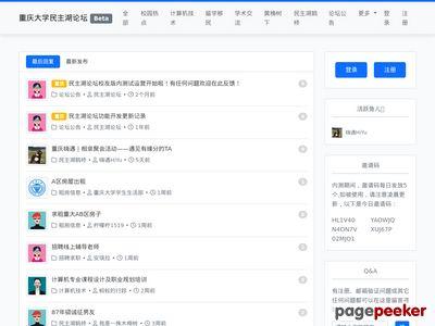 重庆大学民主湖论坛