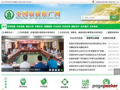 中国农技推广网
