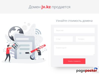 Jv.Kz - Реклама онлайн