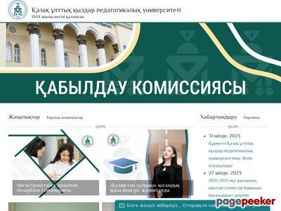 Қазақ мемлекеттік қыздар педагогика университеті