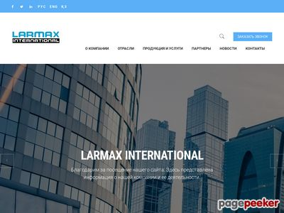 LARMAX INTERNATIONAL - Moscow, St. Petersburg, Son, consulting, engineering, contracting, services, oil and gas, metallurgy, project management, installation production processes, Eastern Europe, Central Asia, GEMCO