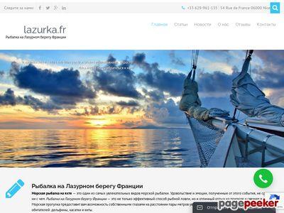 Скриншот сайта lazurka.fr