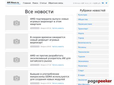 mn-news.ru