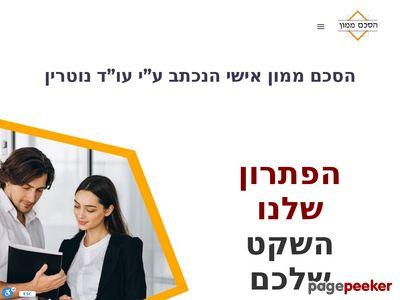 notary-heskem-mamon.com