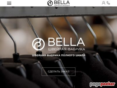 Фабрика BellaCollection