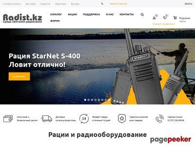 Radist.kz - интернет-магазин по продаже радиостанций,  антенн