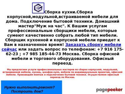 sborka-s.ru