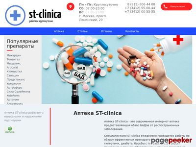 Сайт стоматологии «СТ» www.st-clinica.ru