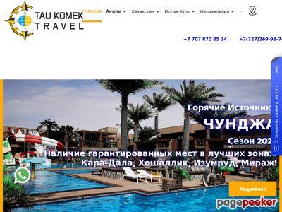 Турфирма Тау-Комек Алаколь, Боровое, Иссык-Куль, Чунджа, Европа