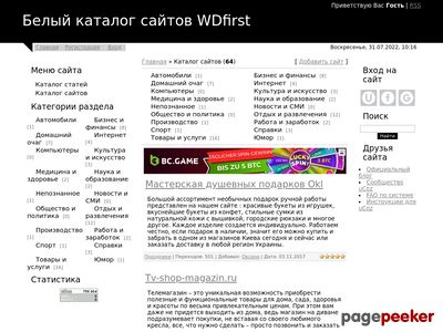Скриншот сайта wdfirst.do.am