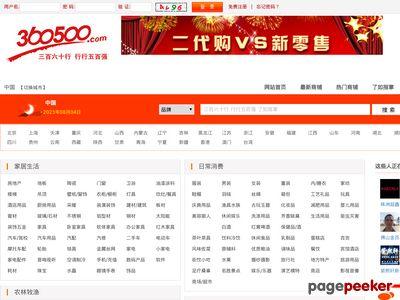 360行500强企业自媒体平台